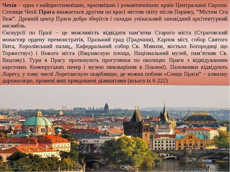 Чехія – одна з найпрестижніших, красивіших і романтичніших країн Центральної ...