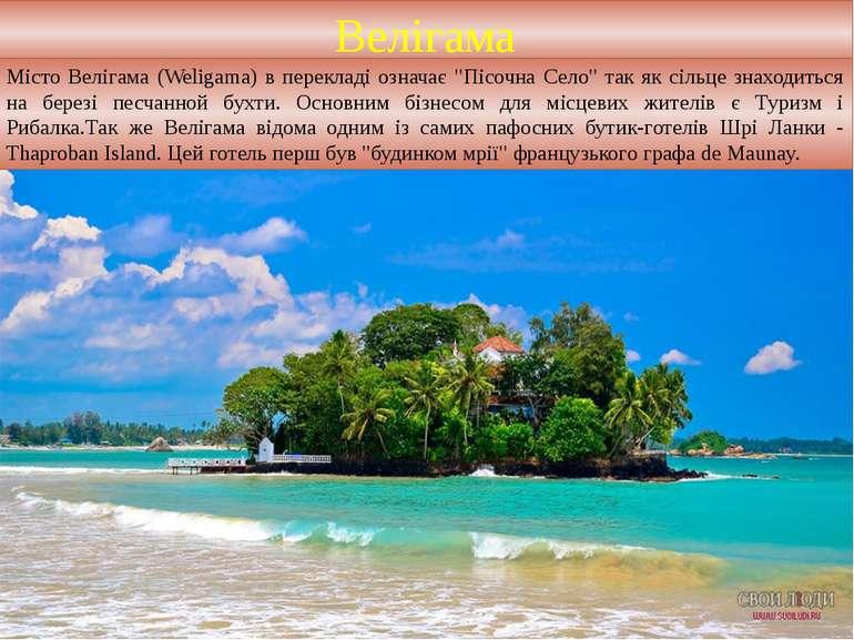 """Велігама Місто Велігама (Weligama) в перекладі означає """"Пісочна Село"""" так як ..."""