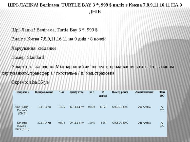 ШРІ-ЛАНКА! Велігама, TURTLE BAY 3 *, 999 $ виліт з Києва 7,8,9,11,16.11 НА 9 ...