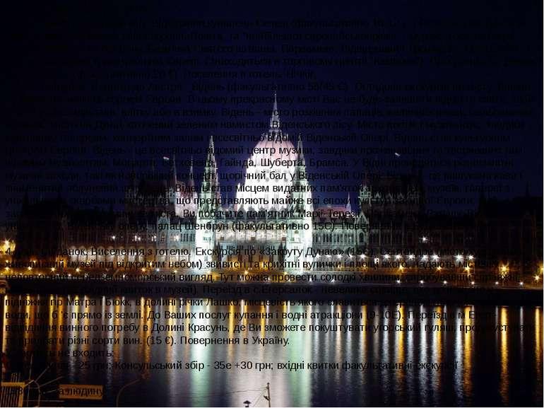 1 день Виїзд зі Львова - 20:00. 2 день Прибуття в Будапешт. Відвідання купале...
