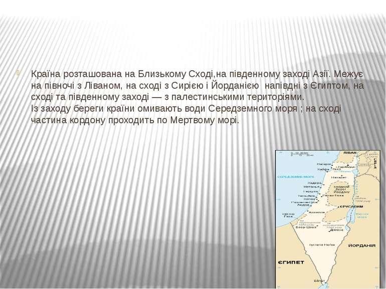 Країна розташована наБлизькому Сході,на південному заходіАзії. Межує напів...