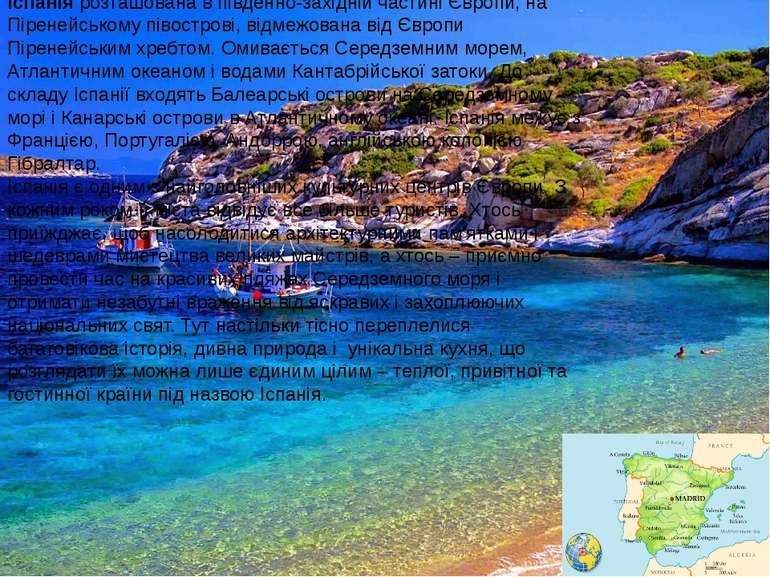 Іспаніярозташована в південно-західній частині Європи, на Піренейському піво...