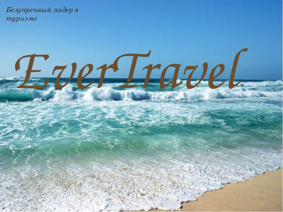 Безупречный лидер в туризме EverTravel