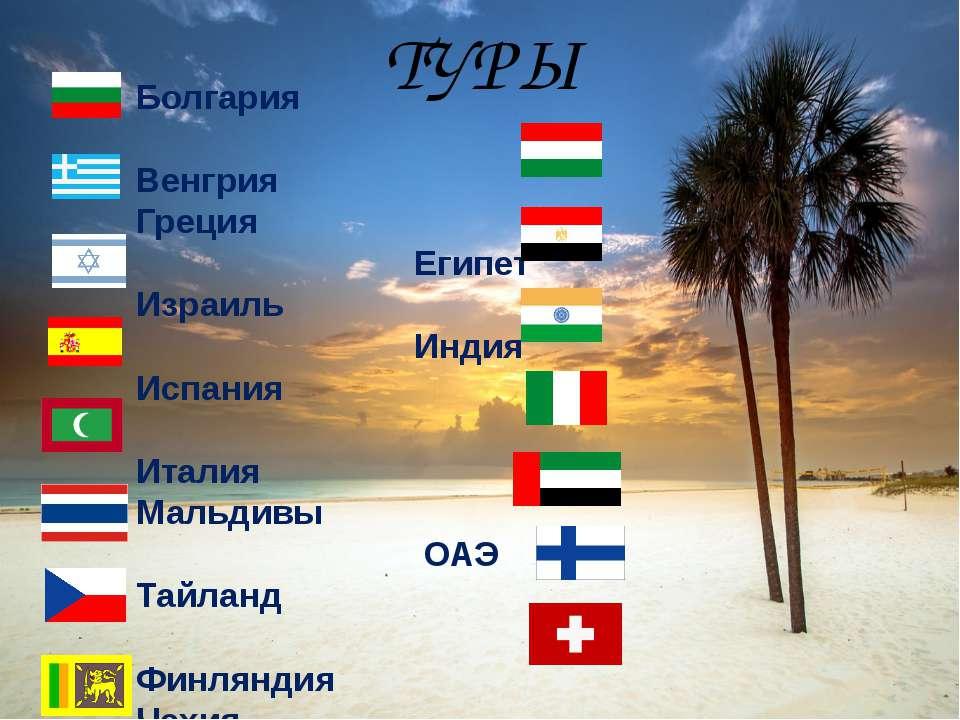 Болгария Венгрия Греция Египет Израиль Индия Испания Италия Мальдивы ОАЭ Тайл...