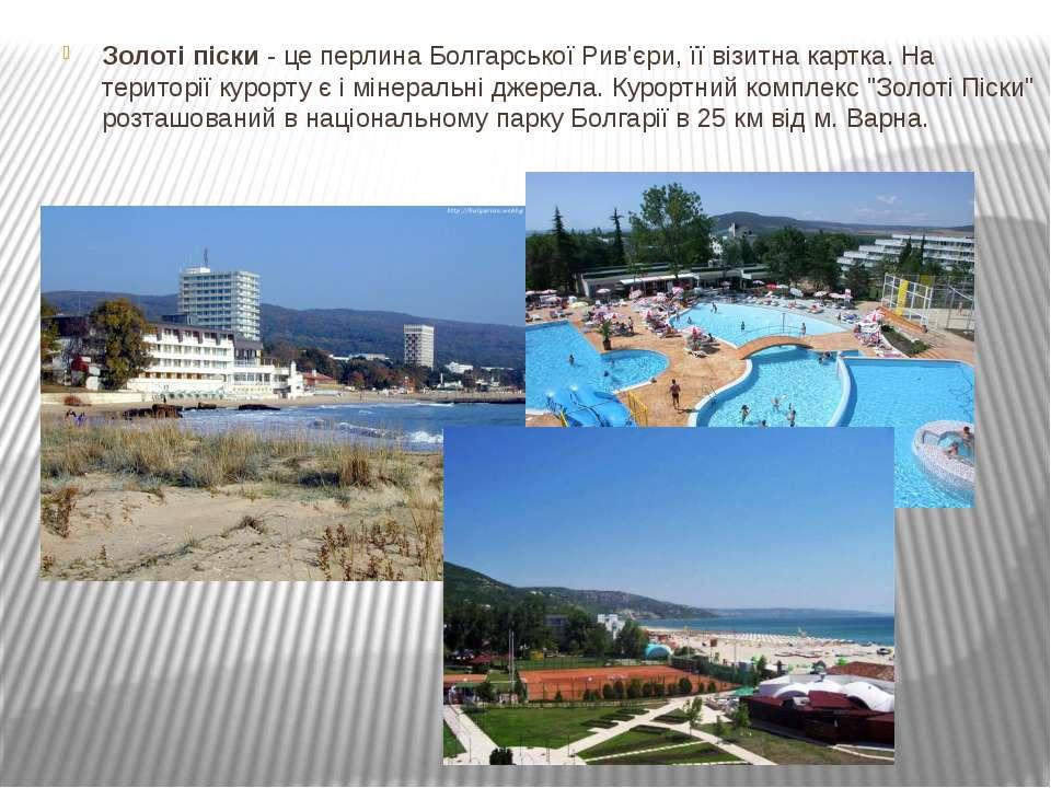 Золоті піски - це перлина Болгарської Рив'єри, її візитна картка. На територі...