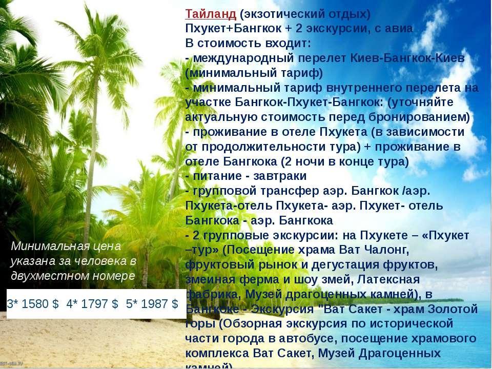 Тайланд (экзотический отдых) Пхукет+Бангкок + 2 экскурсии, с авиа В стоимость...