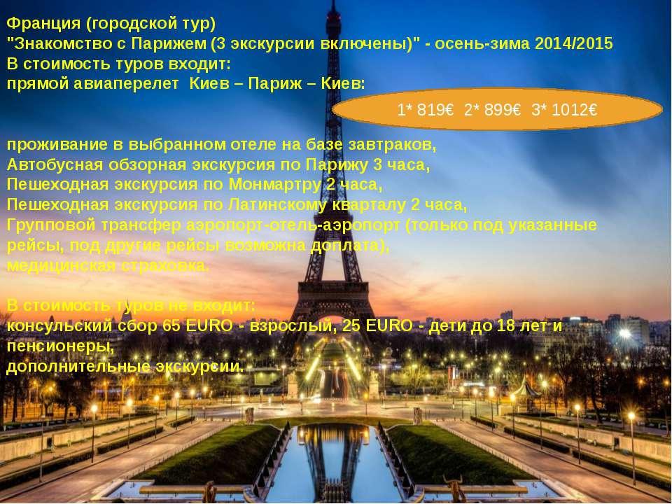 """ОАЭ (Luxury) Франция (городской тур) """"Знакомство с Парижем (3 экскурсии вклю..."""