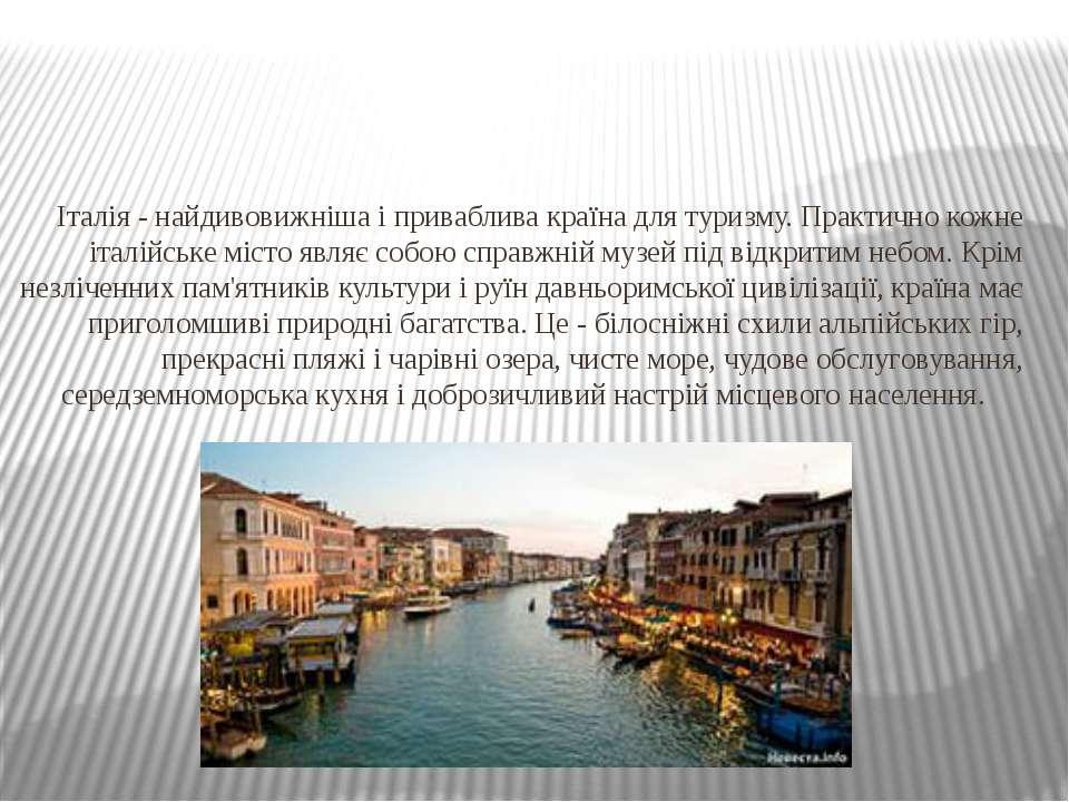 Італія - найдивовижніша і приваблива країна для туризму. Практично кожне італ...