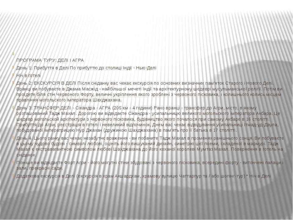 ПРОГРАМА ТУРУ: ДЕЛІ І АГРА День 1: Прибуття в Делі По прибуттю до столиці Інд...