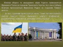 Міністри оборони та закордонних справ України призначаються Верховною Радою з...
