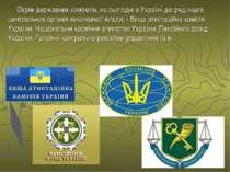 Окрім державних комітетів, на сьогодні в Україні діє ряд інших центральних ор...