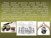 Більша частина центральних органів бере участь у реалізації державної політик...