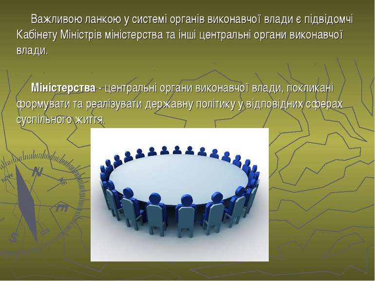 Важливою ланкою у системі органів виконавчої влади є підвідомчі Кабінету Міні...