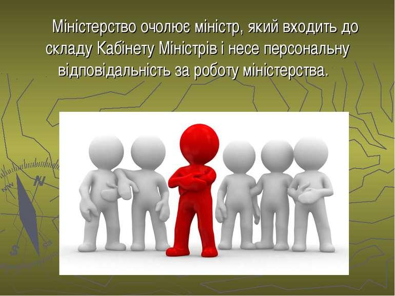 Міністерство очолює міністр, який входить до складу Кабінету Міністрів і несе...