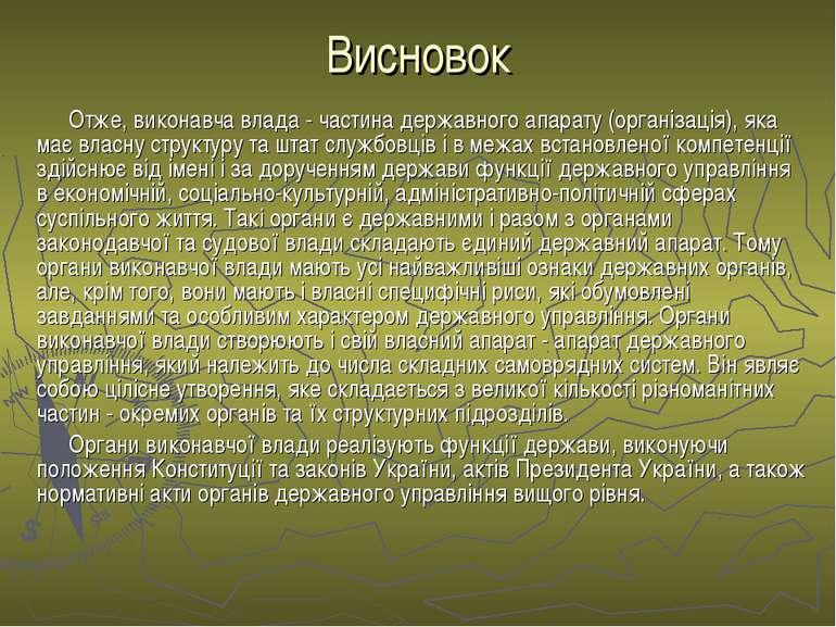 Висновок Отже, виконавча влада - частина державного апарату (організація), як...