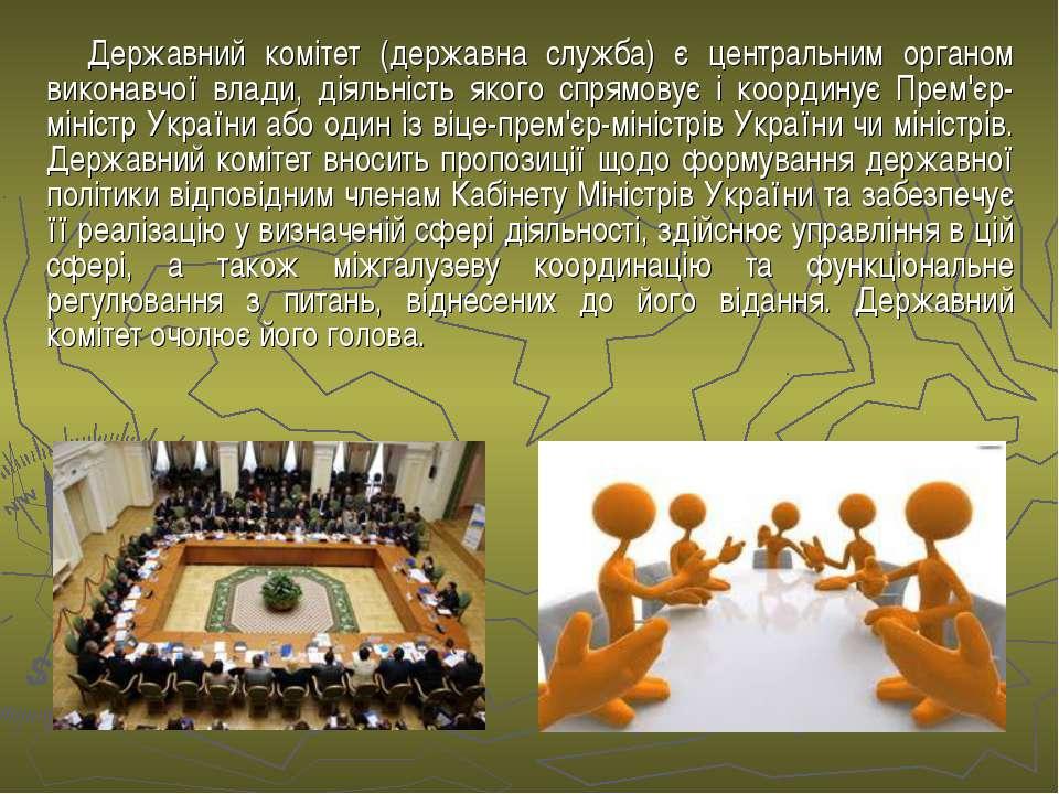 Державний комітет (державна служба) є центральним органом виконавчої влади, д...