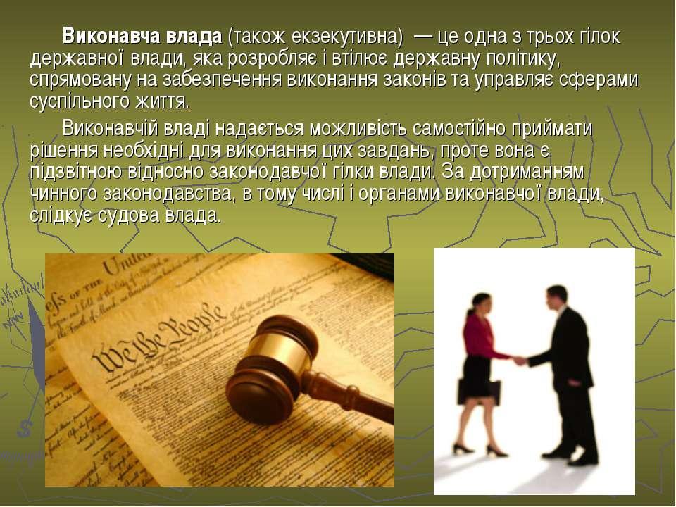 Виконавча влада (також екзекутивна) — це одна з трьох гілок державної влади, ...