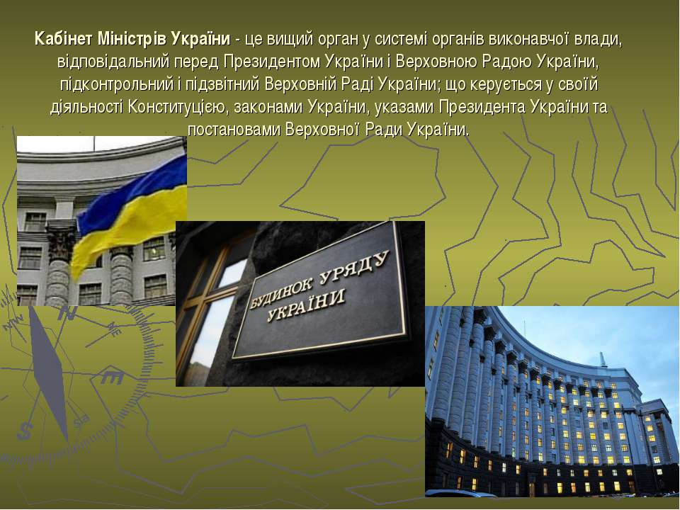 Кабінет Міністрів України - це вищий орган у системі органів виконавчої влади...