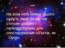 *** На всім небі немає іншого сузір'я, який би містив стільки цікавих і легко...