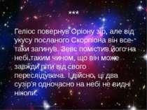 *** Геліос повернув Оріону зір, але від укусу посланого Скорпіона він все-так...