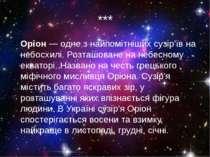 *** Оріон— одне з найпомітніших сузір'їв на небосхилі. Розташоване на небесн...