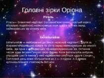 Головні зірки Оріона Рігель Рігель— блакитний надгігант (головний компонент, ...