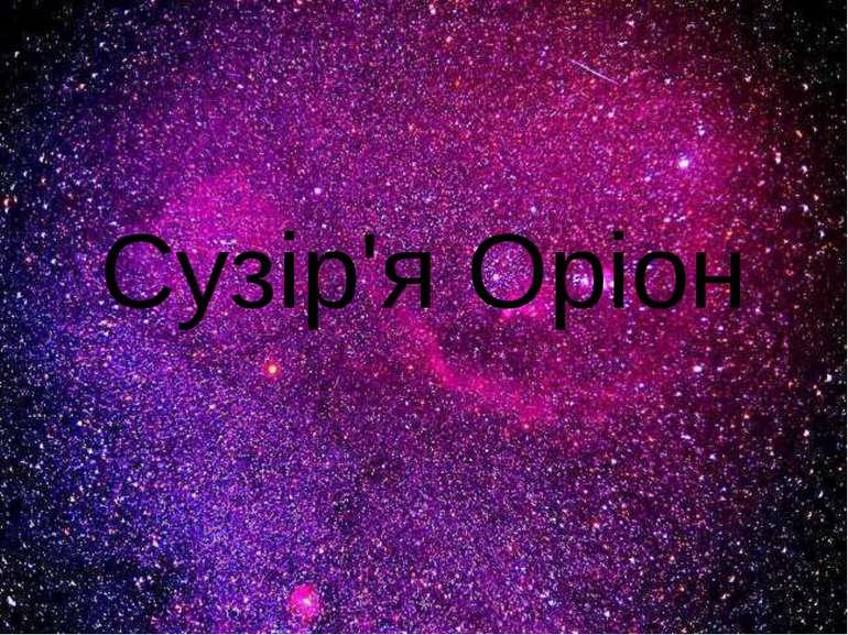 Сузір'я Оріон *