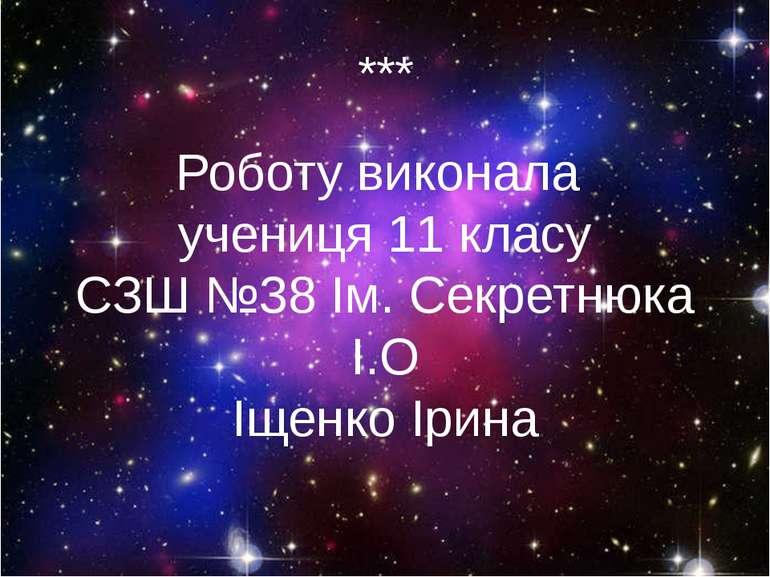 *** Роботу виконала учениця 11 класу СЗШ №38 Ім. Секретнюка І.О Іщенко Ірина