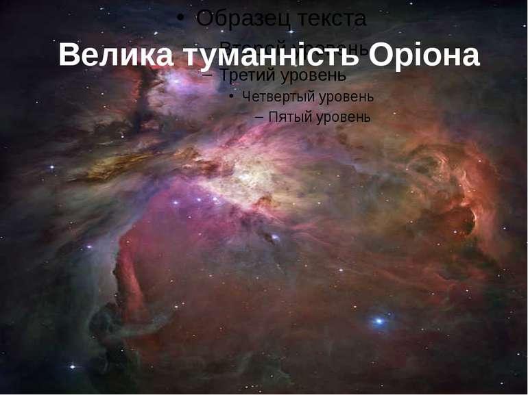 Велика туманність Оріона