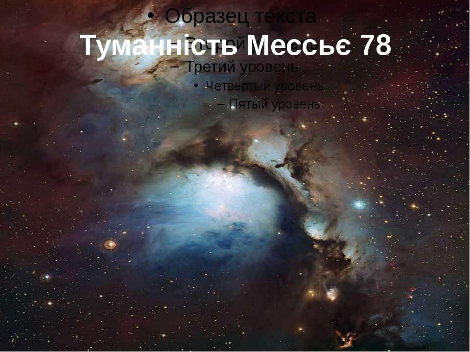 Туманність Мессьє 78