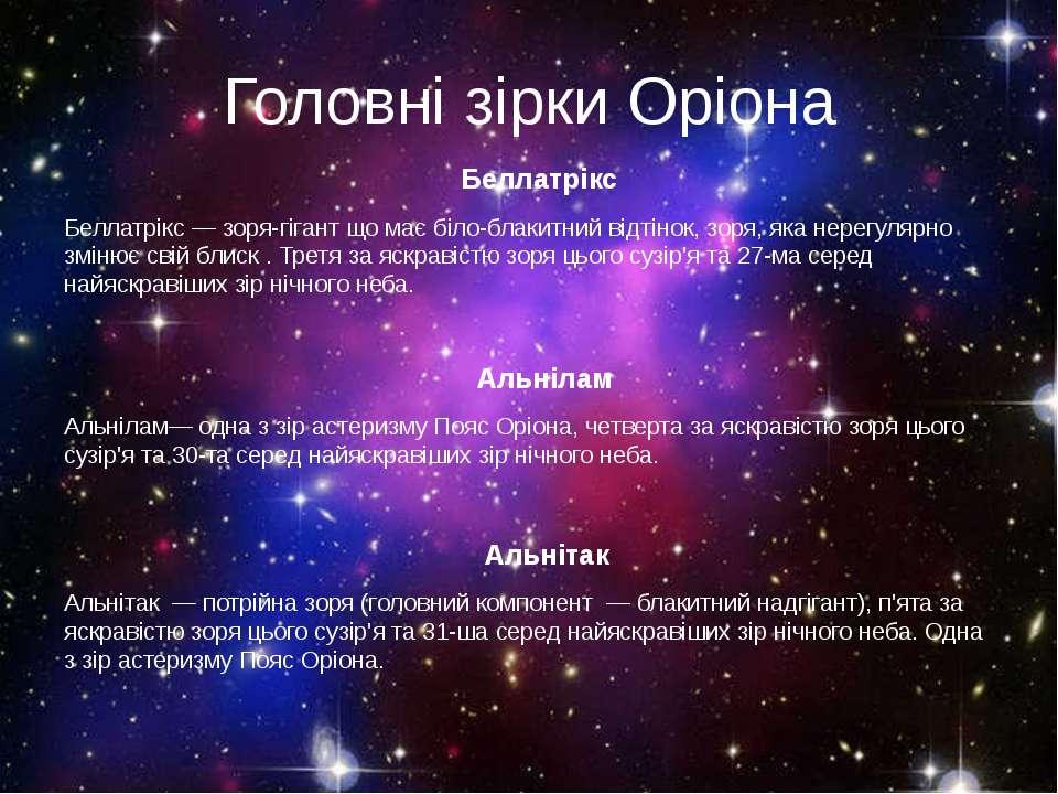 Головні зірки Оріона Беллатрікс Беллатрікс — зоря-гігант що має біло-блакитни...