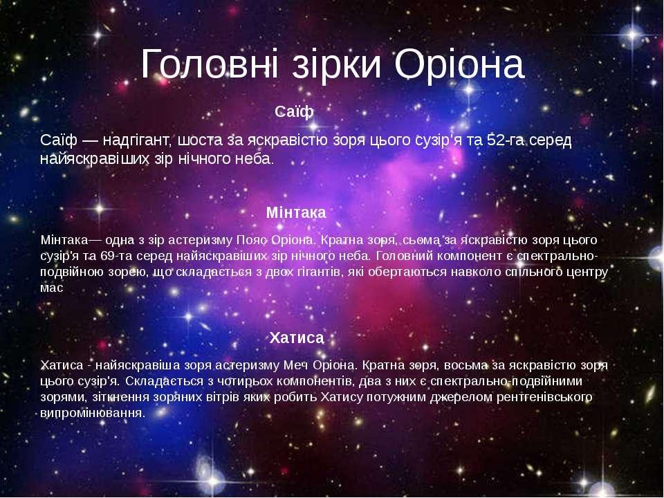 Головні зірки Оріона Саїф Саїф — надгігант, шоста за яскравістю зоря цього су...