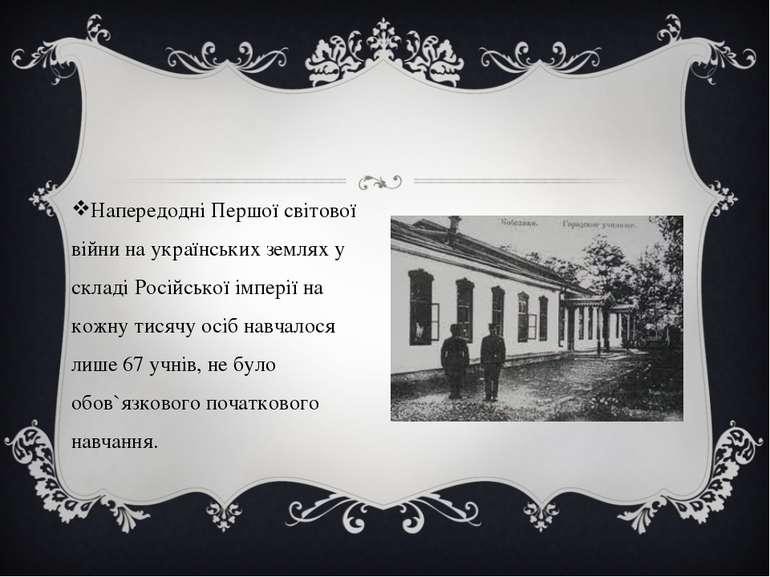 Напередодні Першої світової війни на українських землях у складі Російської і...