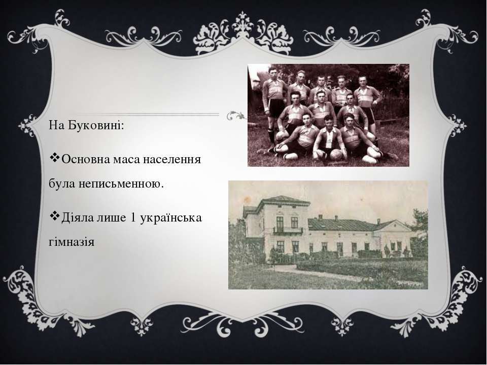 На Буковині: Основна маса населення була неписьменною. Діяла лише 1 українськ...