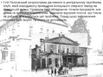 Гліб Петровський запропонував дві кімнати в центральному партійному клубі, як...