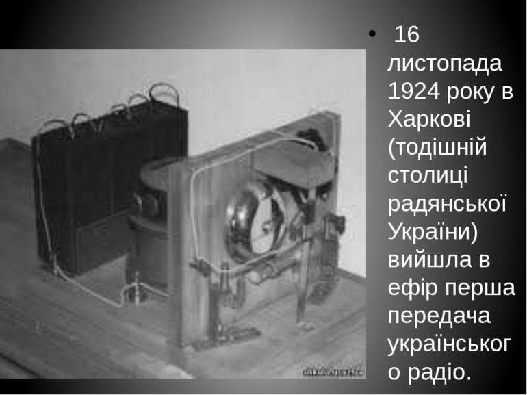16 листопада 1924 року в Харкові (тодішній столиці радянської України) вийшла...