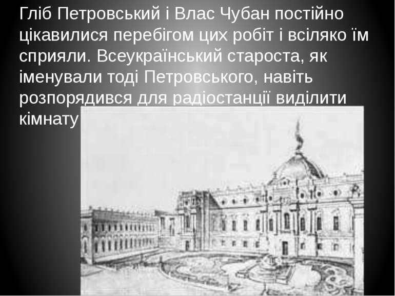 Гліб Петровський і Влас Чубан постійно цікавилися перебігом цих робіт і всіля...
