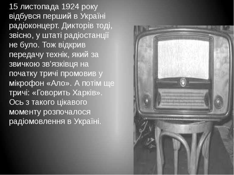 15 листопада 1924 року відбувся перший в Україні радіоконцерт. Дикторів тоді,...