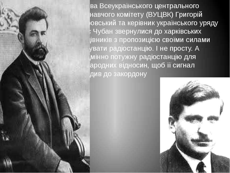 Голова Всеукраїнського центрального виконавчого комітету (ВУЦВК) Григорій Пет...