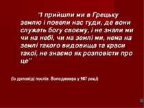 """""""І прийшли ми в Грецьку землю і повели нас туди, де вони служать богу своєму,..."""