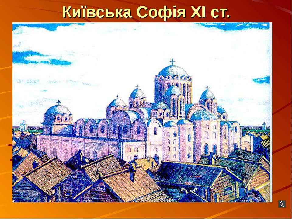 Київська Софія ХІ ст.