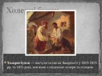 Холерні бунти— виступи селян на Закарпатті у 1810-1815 рр. та 1831 році, пов...
