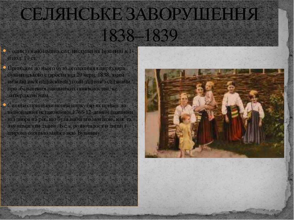 – один із найбільших сел. виступів на Буковині в 1-й пол. 19 ст. Приводом до ...