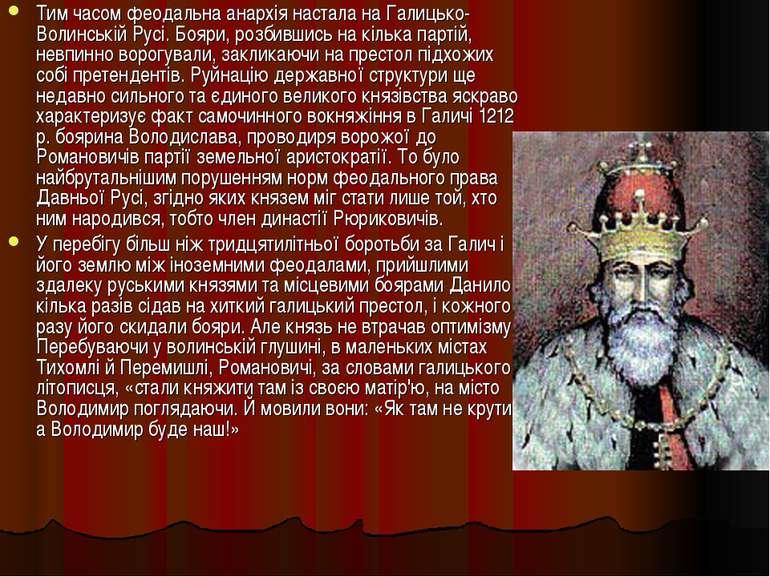 Тим часом феодальна анархія настала на Галицько-Волинській Русі. Бояри, розби...