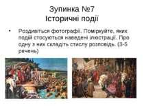 Зупинка №7 Історичні події Роздивіться фотографії. Поміркуйте, яких подій сто...