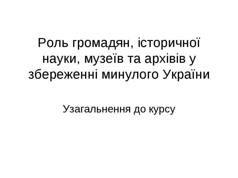 Роль громадян, історичної науки, музеїв та архівів у збереженні минулого Укра...