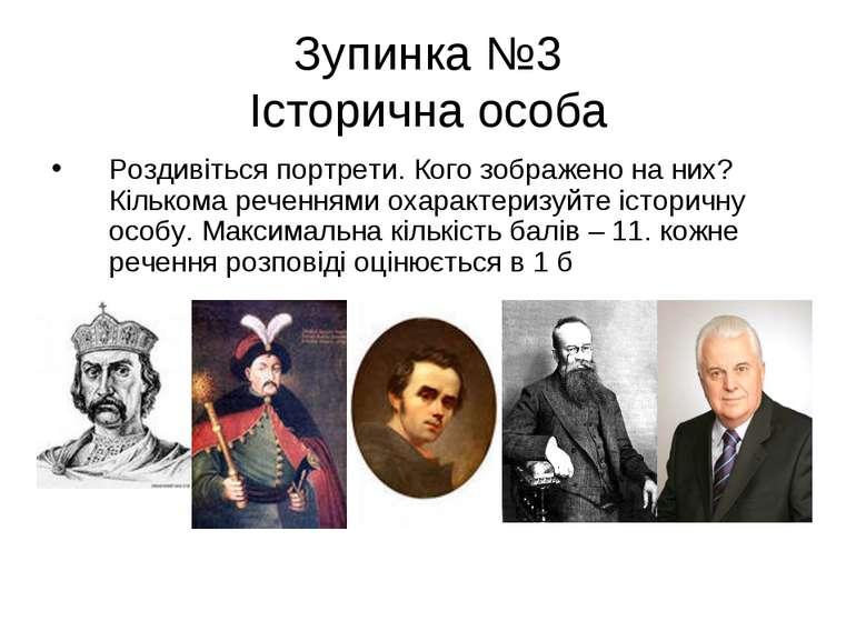 Зупинка №3 Історична особа Роздивіться портрети. Кого зображено на них? Кільк...