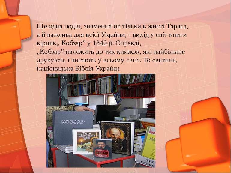Ще одна подія, знаменна не тільки в житті Тараса, а й важлива для всієї Украї...