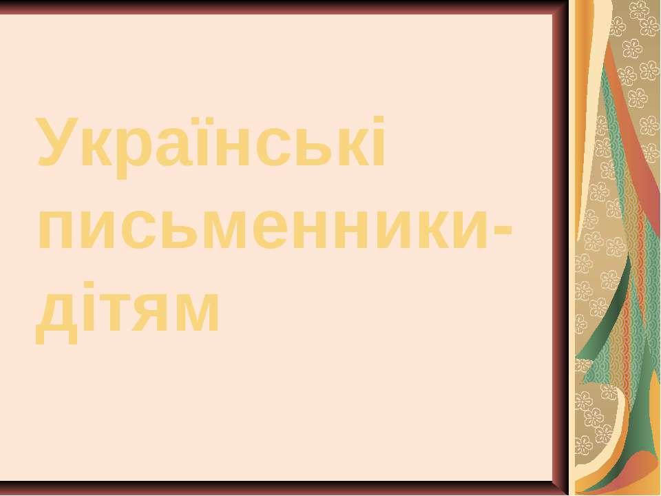 Українські письменники- дітям