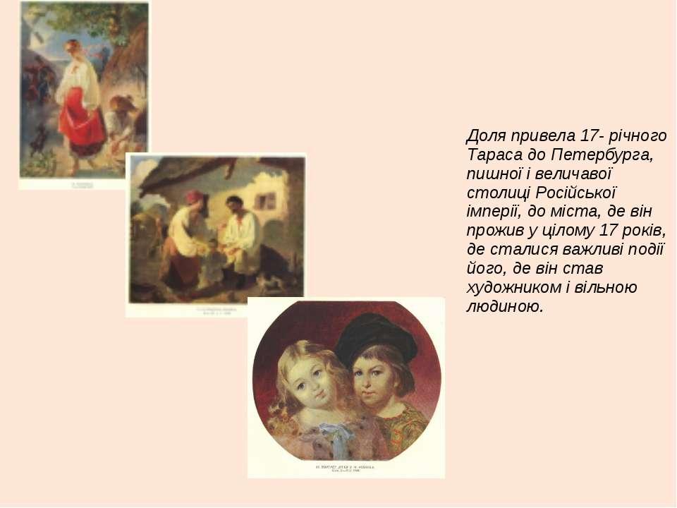 Доля привела 17- річного Тараса до Петербурга, пишної і величавої столиці Рос...